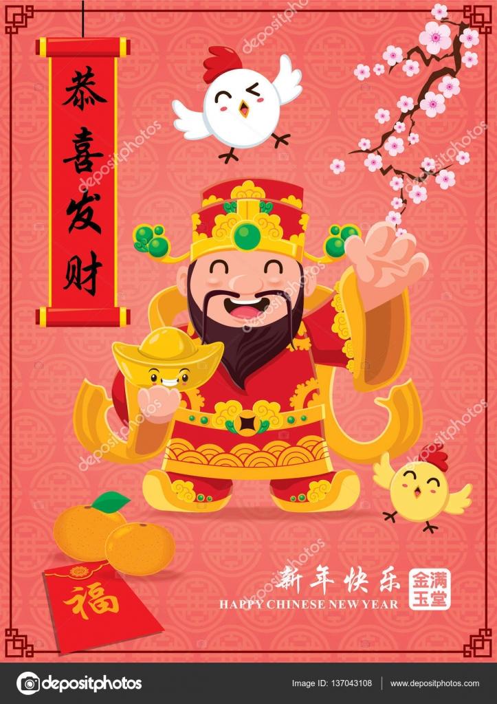 Vintage Chinesisches Neujahr-Poster-Design mit chinesischen Gott des ...