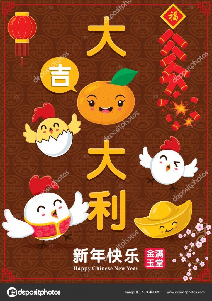 Vintage Chinesisches Neujahr Plakatgestaltung mit Huhn & Mandarine ...