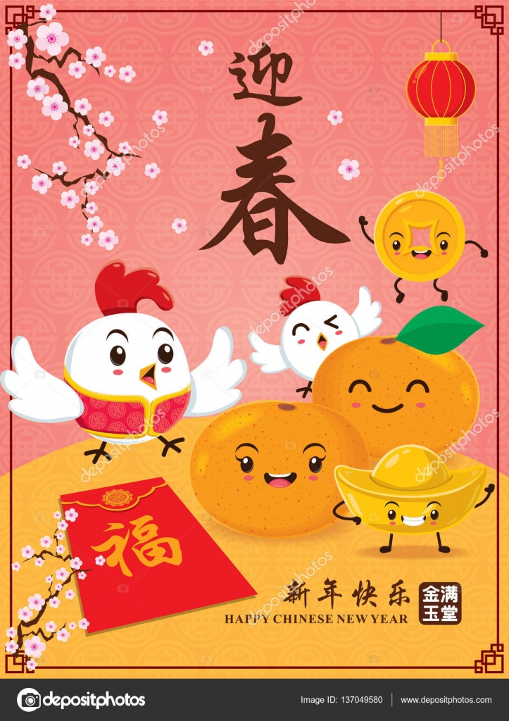 Vintage Chinesisches Neujahr-Poster-Design mit Huhn Zeichen ...