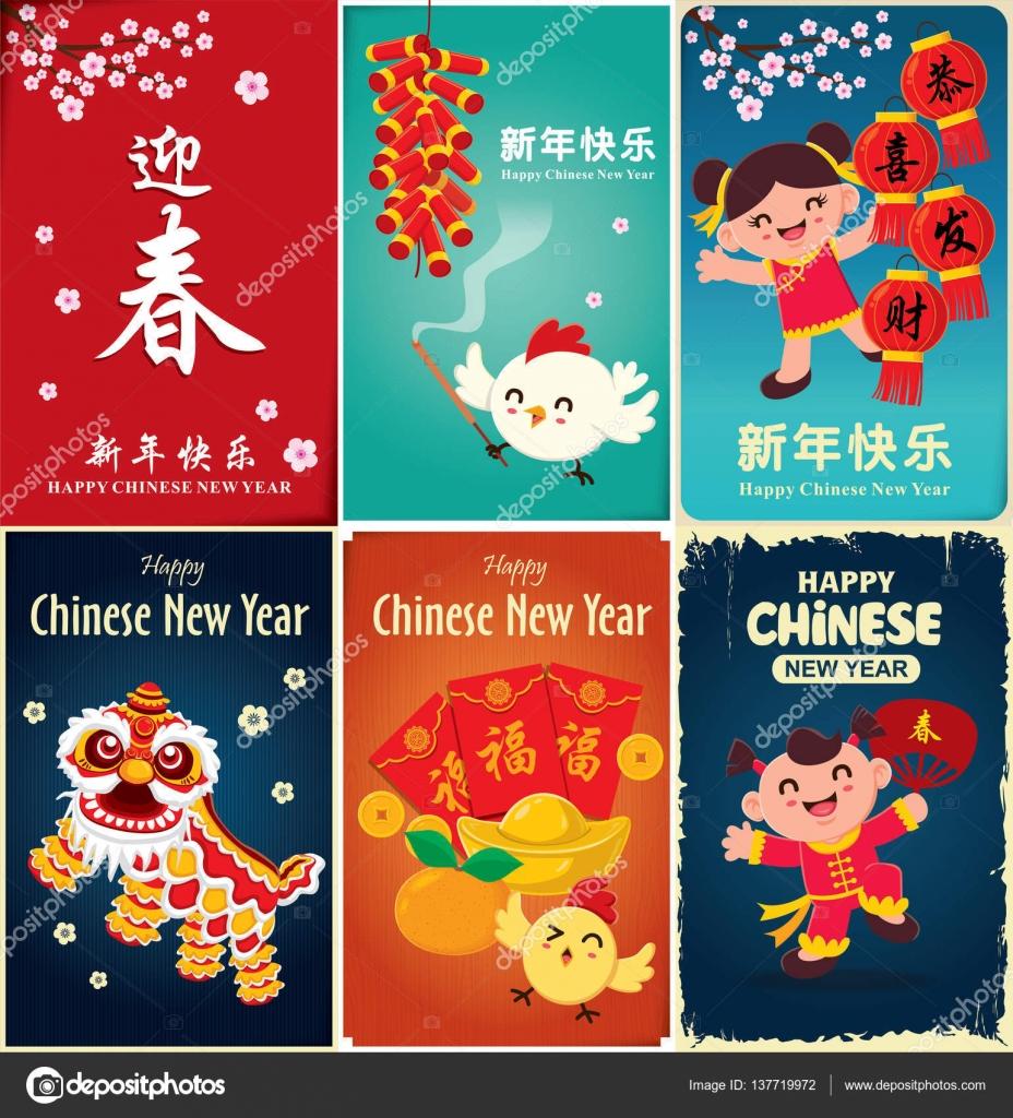 Vintage Chinesisches Neujahr-Poster-Design mit chinesischen Kindern ...