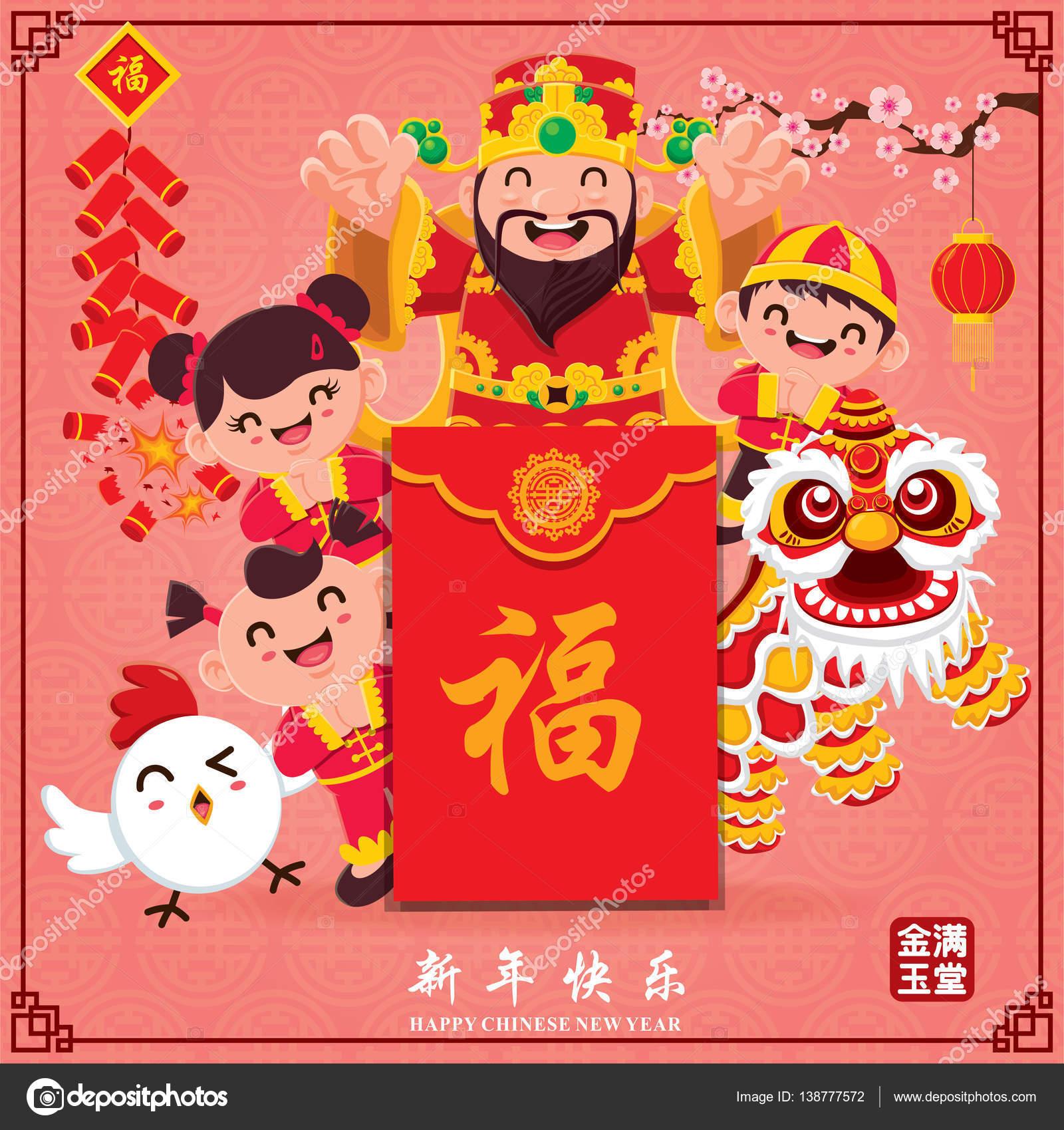 Vintage Chinesisches Neujahr-Poster-Design. Chinesisches ...