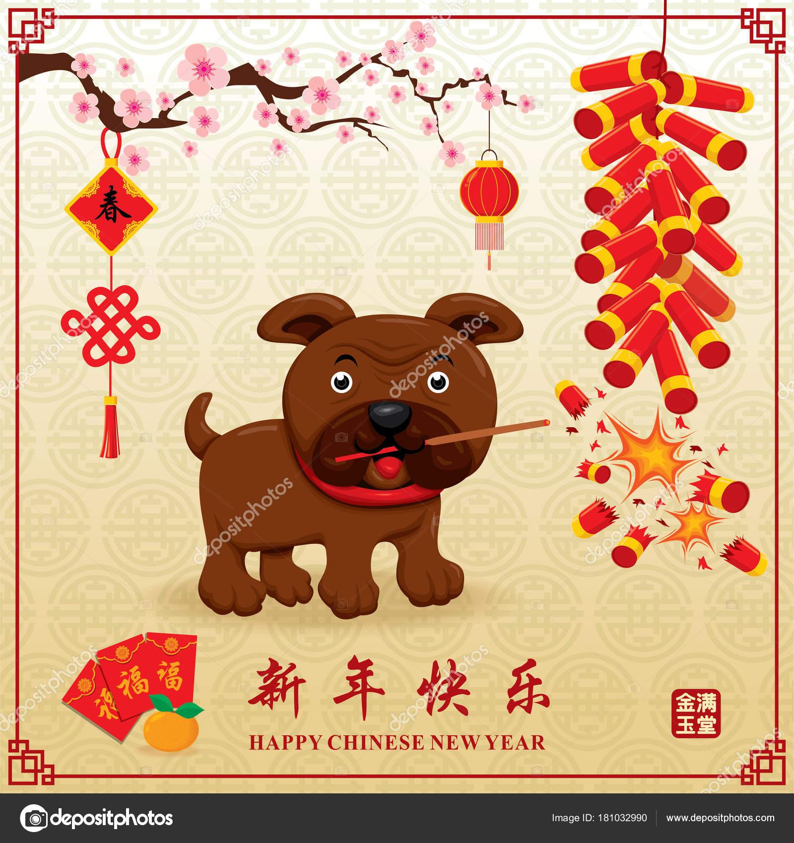 Vintage Chinesisches Neujahr Poster Design Mit Hund Chinesische ...