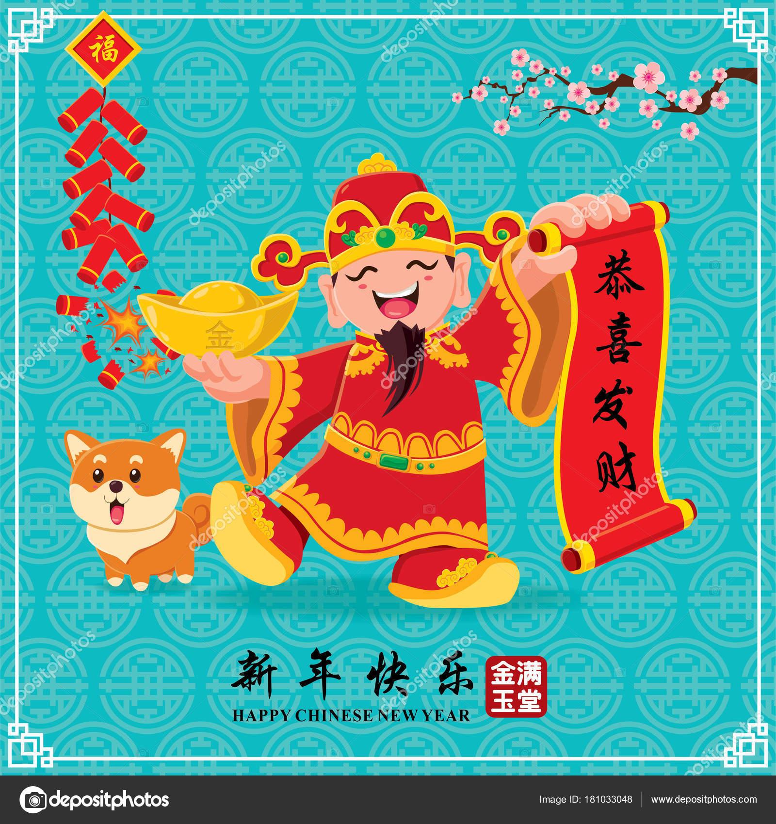 Vintage Chinesisches Neujahr Poster Design Mit Chinesischen Gott Des ...