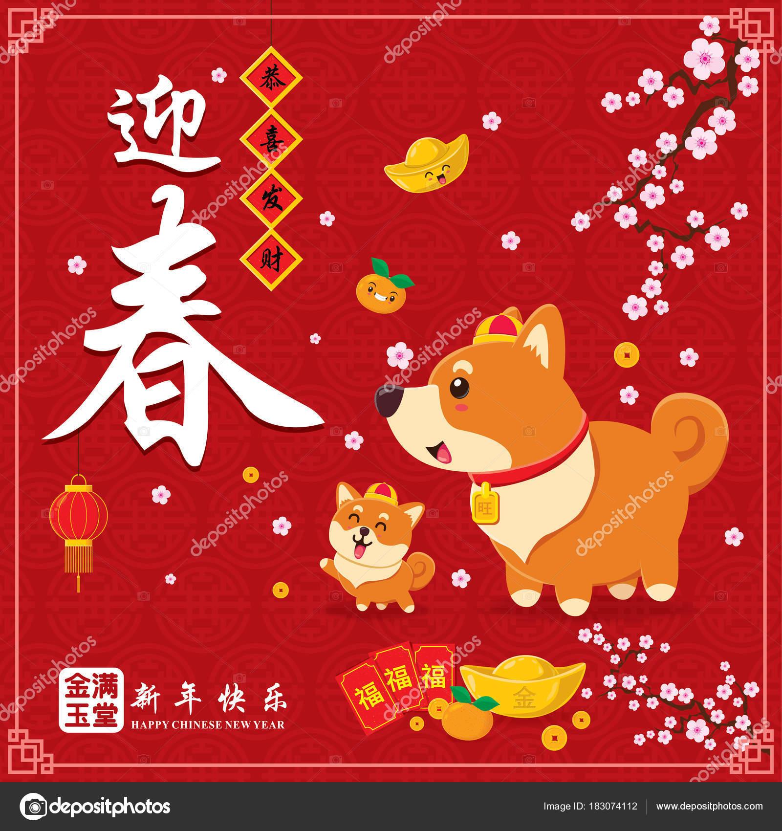 Vintage Chinesisches Neujahr Poster Design Mit Hunden Chinesische ...