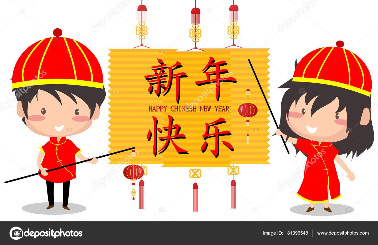 Happy Chinese New Year 2018 Design Netten Jungen Und Mädchen ...