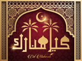 Eid Mubarak kalligráfia design