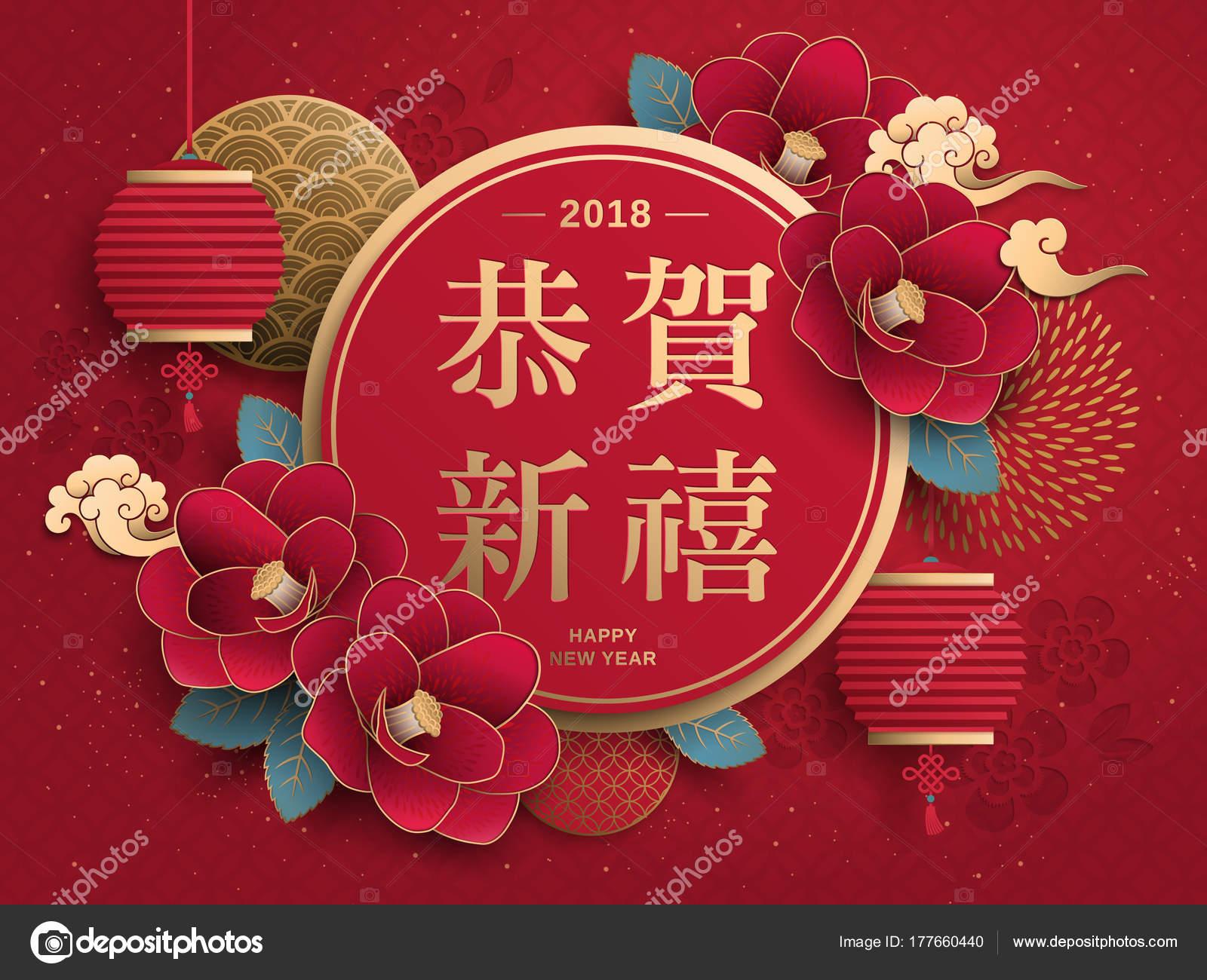 Chinesisches Neujahr-design — Stockvektor © kchungtw #177660440