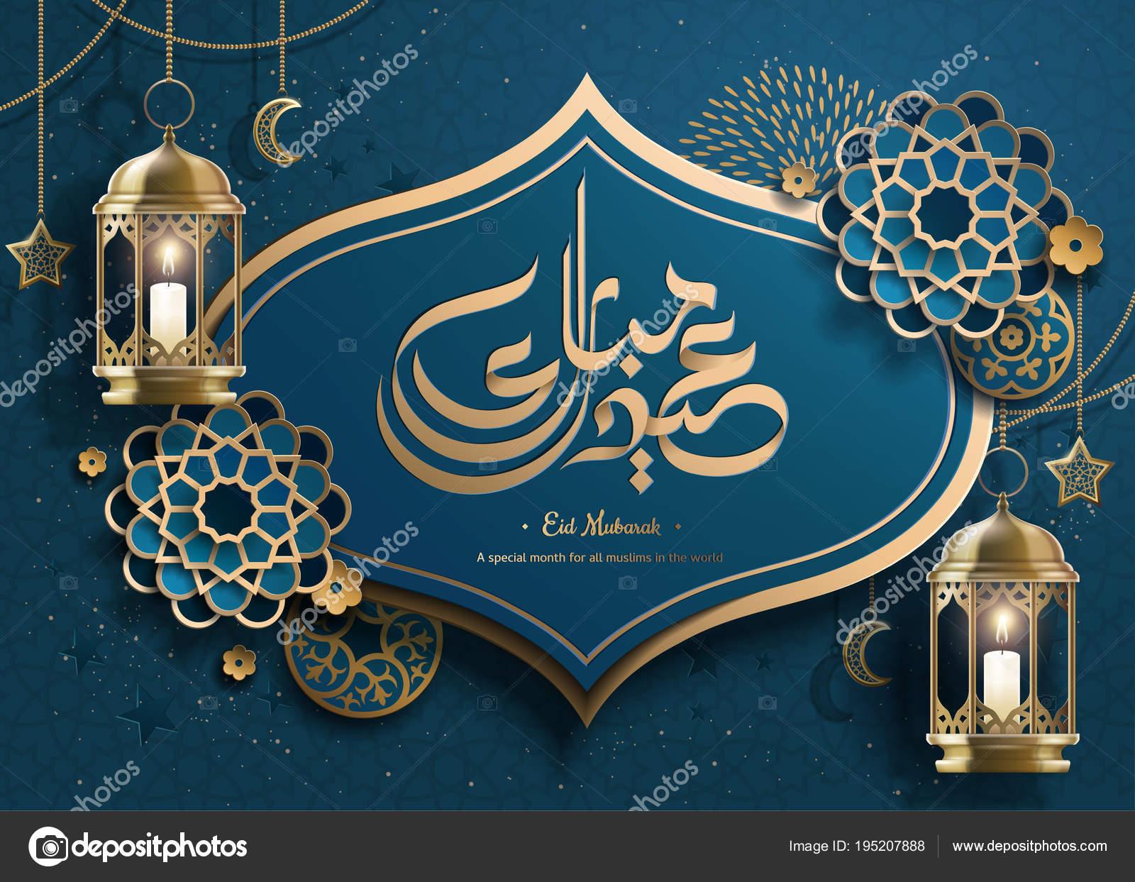 Eid mubarak calligraphy design u2014 stock vector © kchungtw #195207888