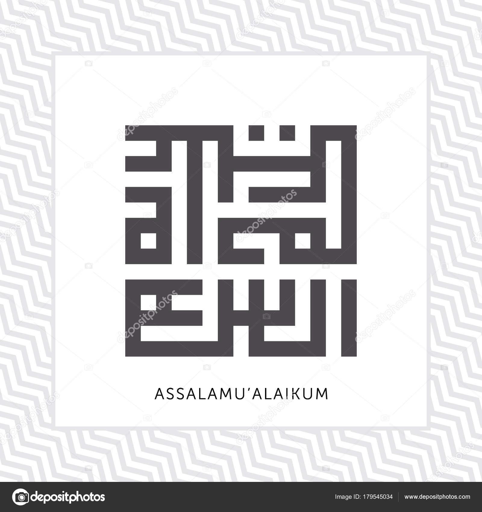 Kufic Calligraphy Assalamu Alaikum Peace You Islamic