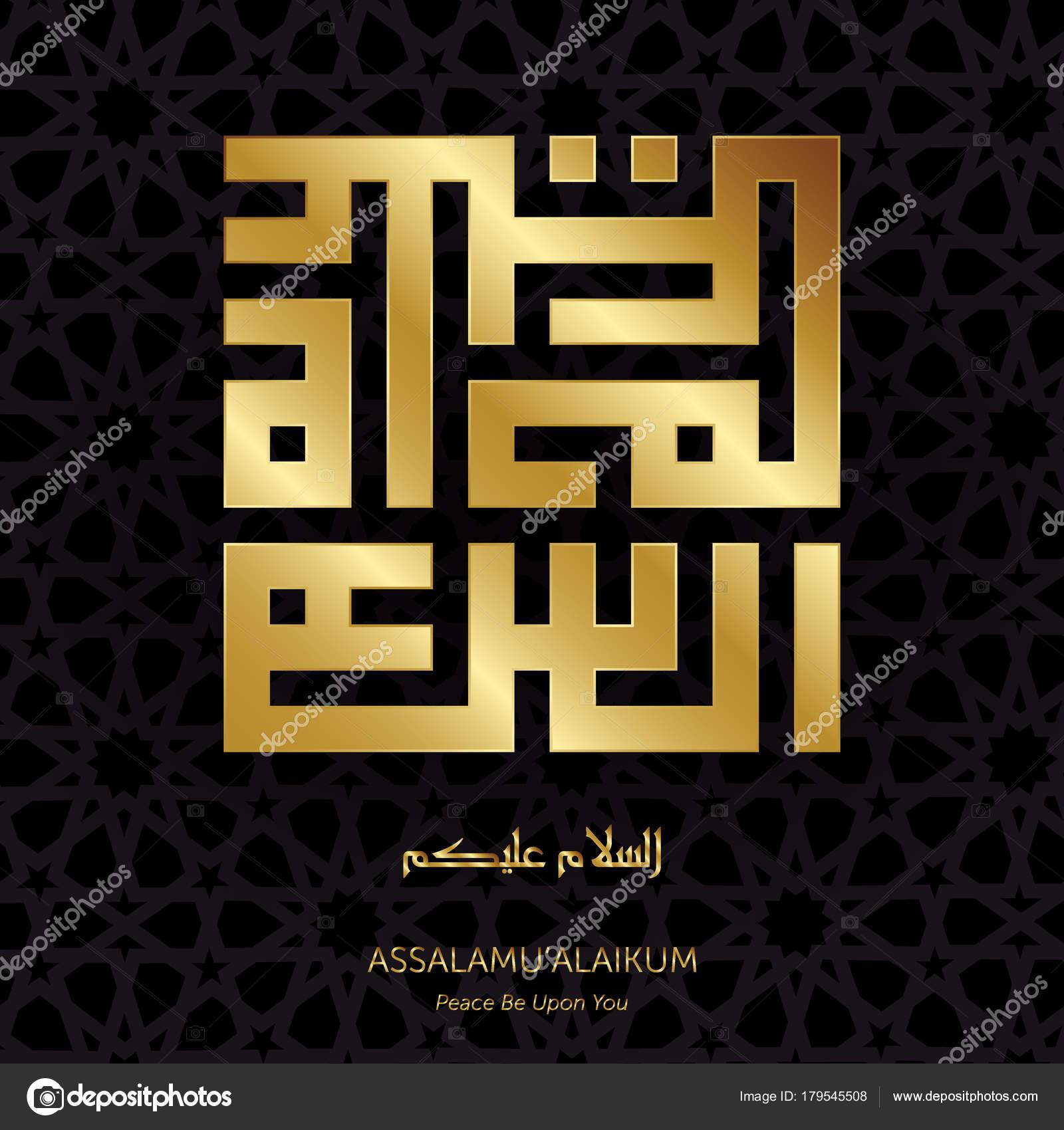 Beautiful Shine Gold Kufic Calligraphy Assalamu Alaikum Peace You