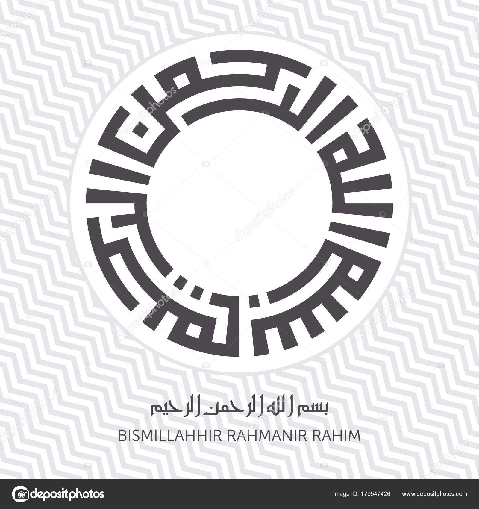 Bismillah in circle | Bismillah Name Allah Circle Kufic