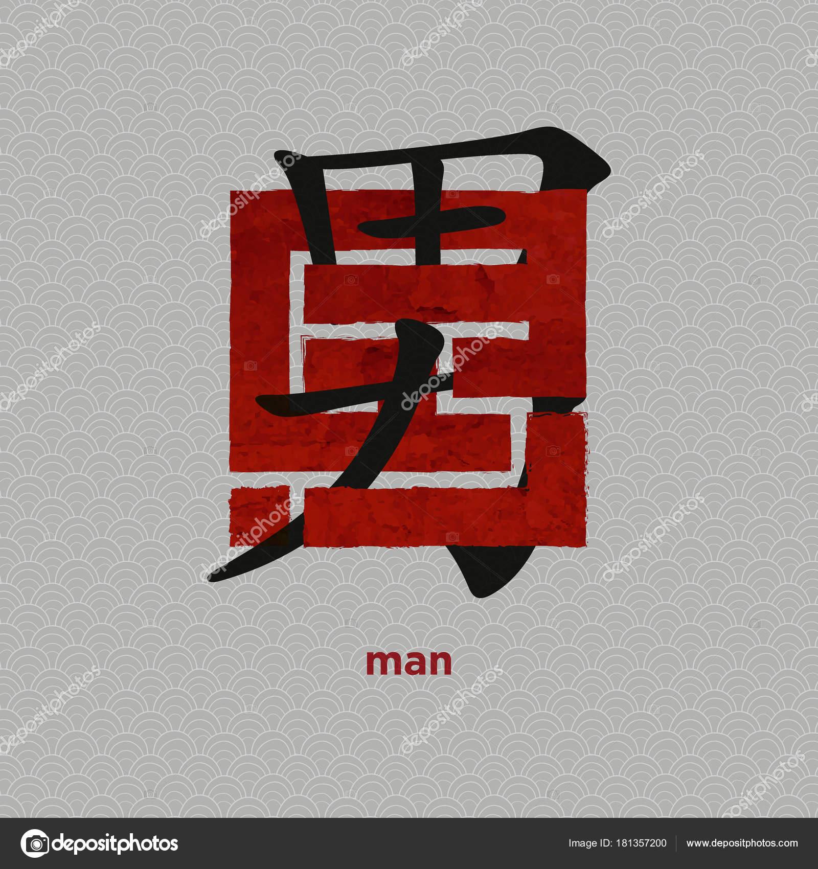Islamic Kufic Calligraphy Japanese Letter Kanji Man Asian Pattern