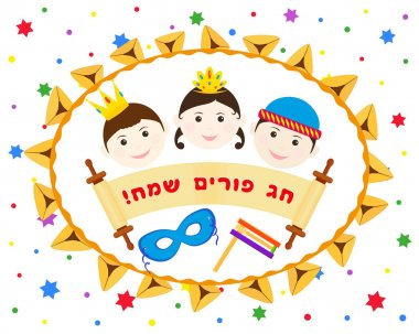 Jewish holiday of Purim, children and scroll