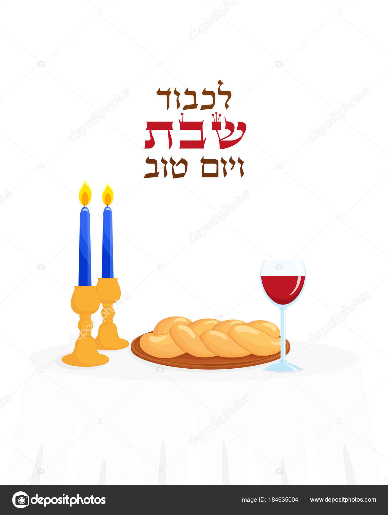 Jewish Shabbat Jewish Holiday Symbols And Greeting Inscription