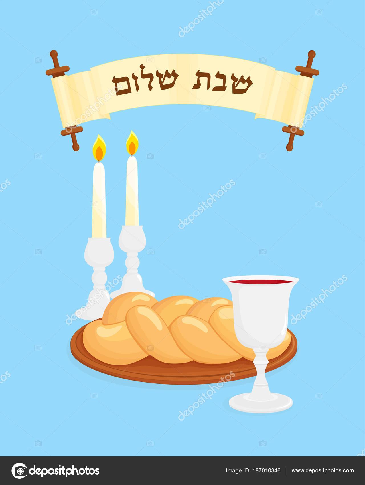 Jewish Shabbat Jewish Holiday Symbols And Scroll Stock Vector