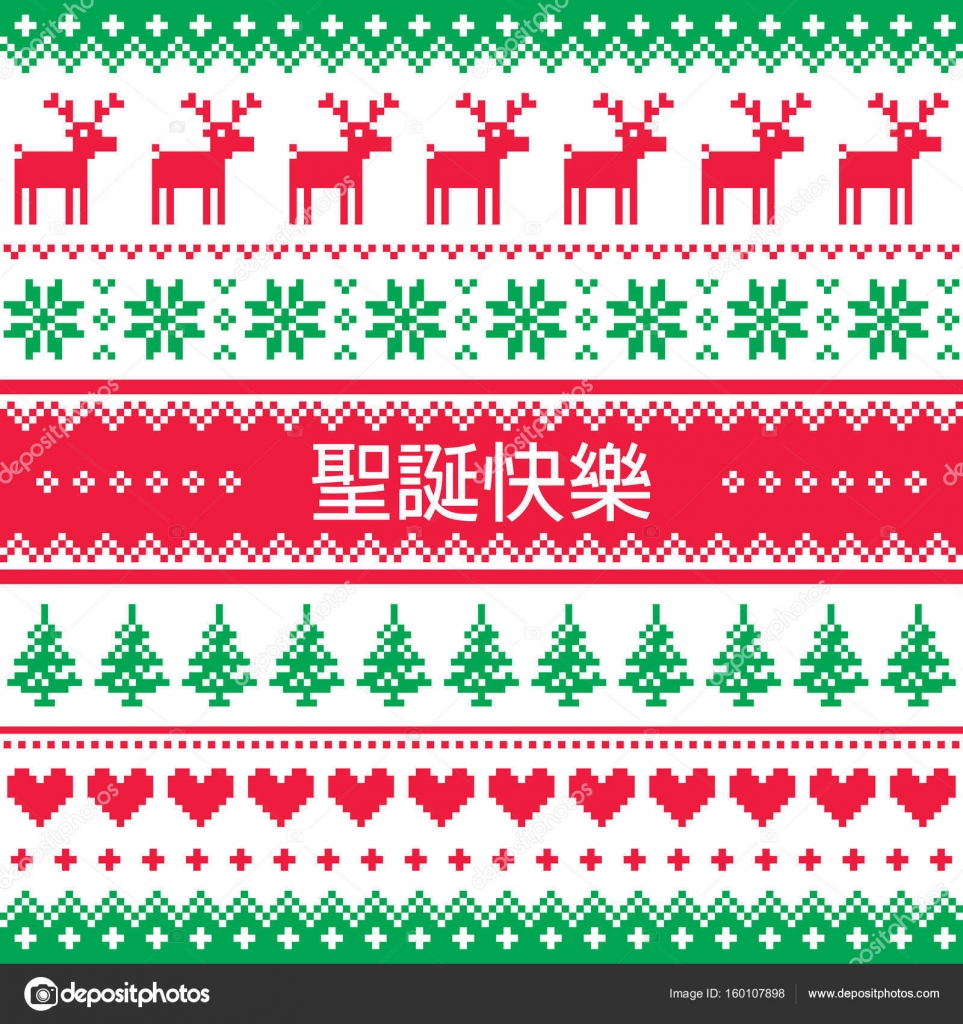 Merry Christmas In Chinese Cantonese Pattern Greeting Card Stock