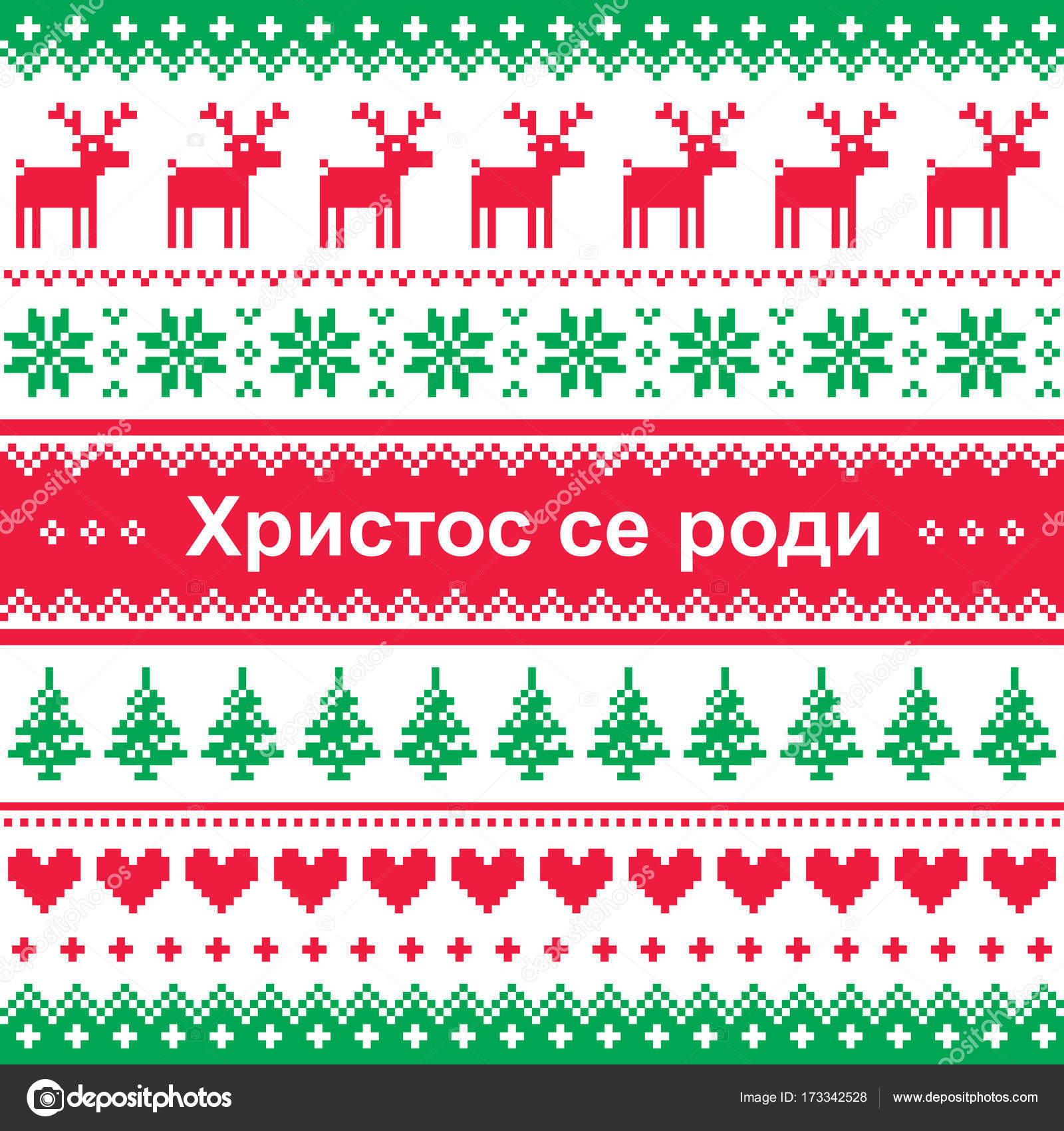 Merry christmas in serbian and montenegrin vector greeting card merry christmas in serbian and montenegrin vector greeting card seamless pattern hristos se m4hsunfo