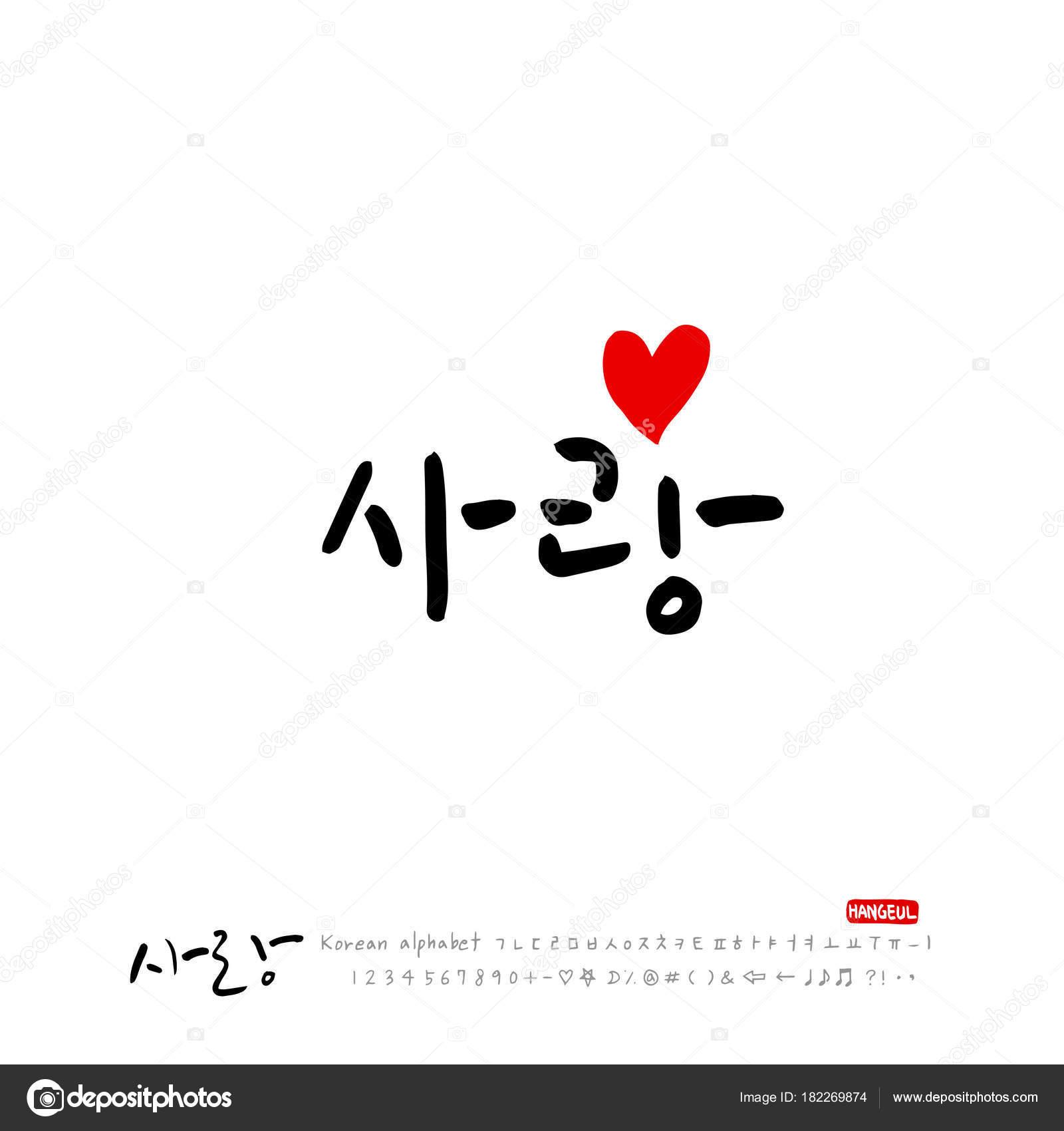 Handwritten calligraphy love you korean greeting vector stock handwritten calligraphy i love you korean greeting vector vector by hiphopseohwa buycottarizona Choice Image