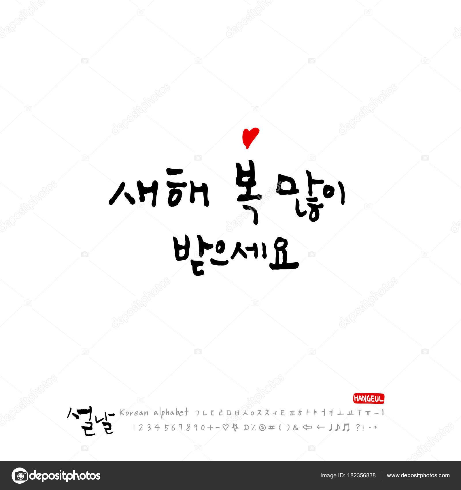 Handwritten korean alphabet calligraphy korean holidays new year day handwritten korean alphabet calligraphy korean holidays new years day greeting happy new year vector vector by hiphopseohwa m4hsunfo