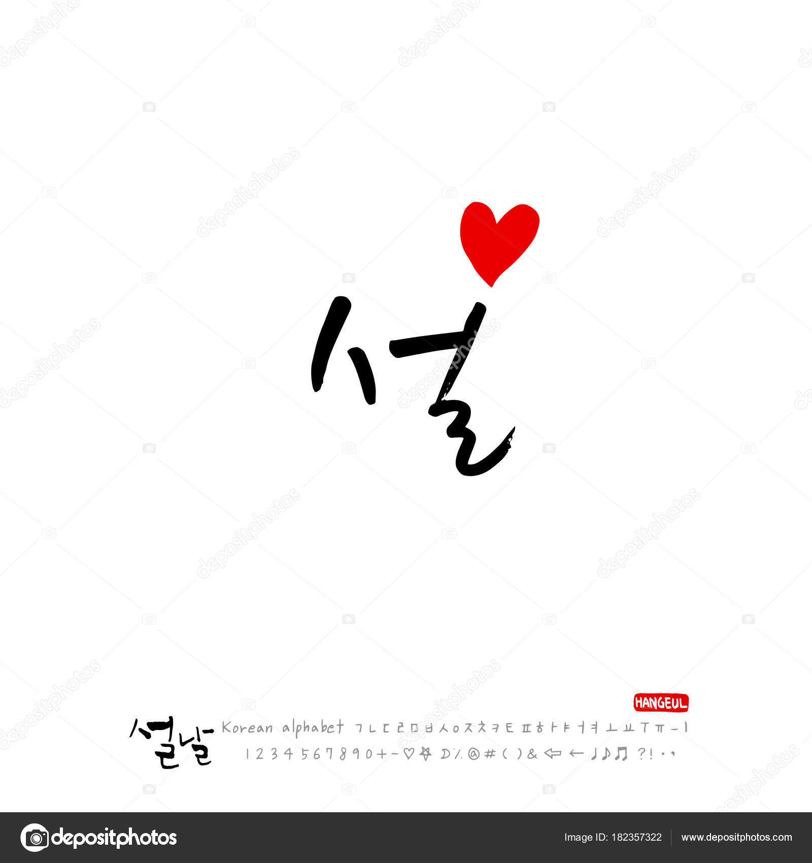 handwritten korean alphabet calligraphy korean holidays new years day greeting happy new year vector vector by hiphopseohwa