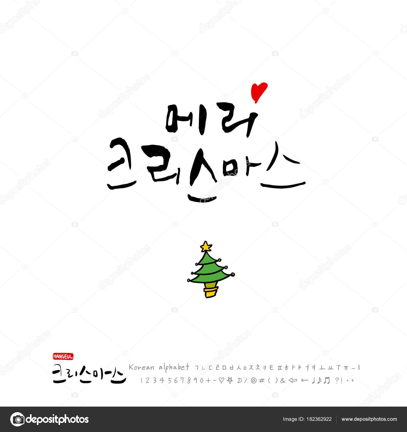 Koreanisch Frohe Weihnachten.Koreanische Kalligraphie Handgeschrieben Weihnachten Gruss