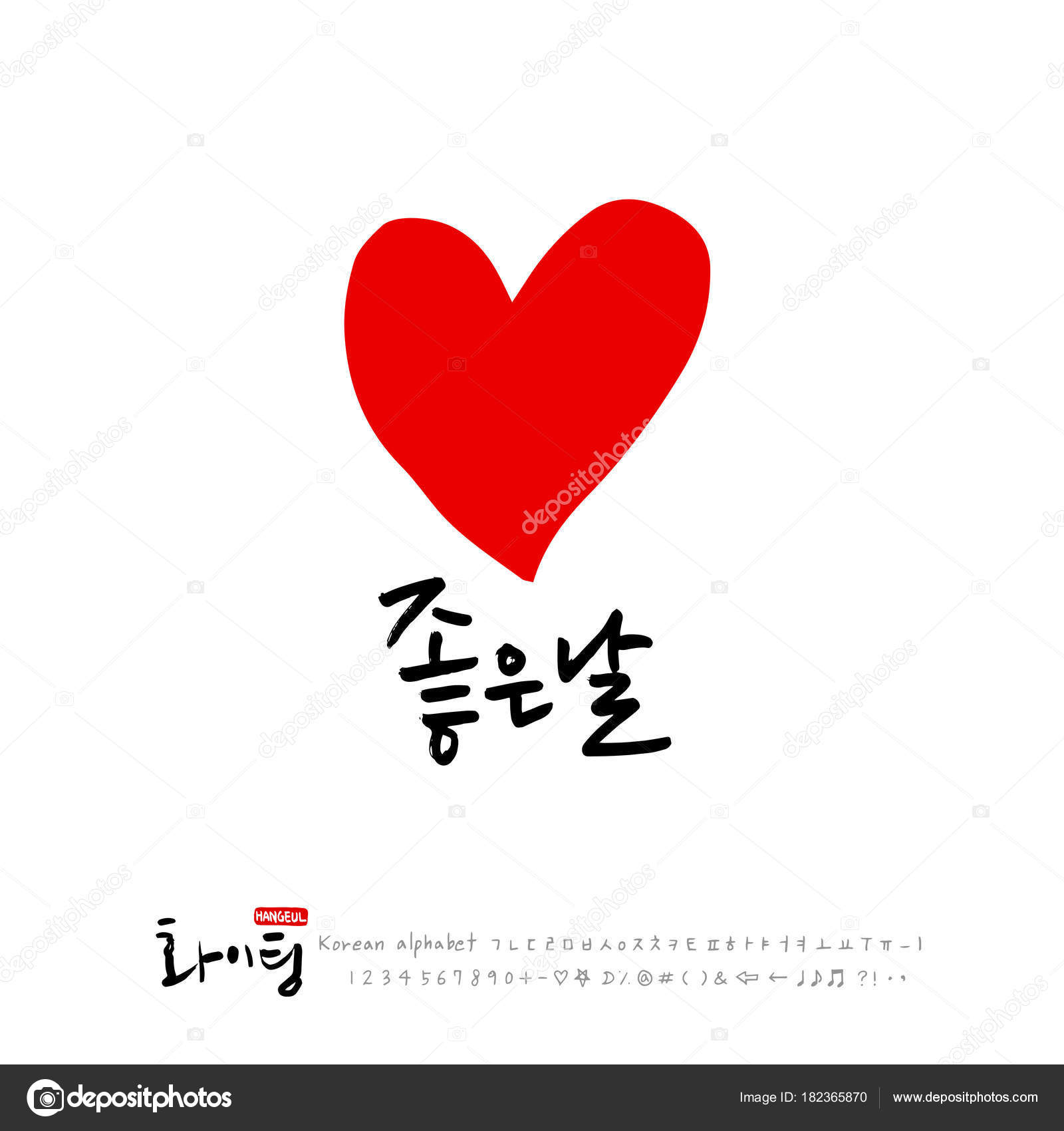 Handwritten calligraphy good work korean greeting vector stock handwritten calligraphy good work korean greeting vector stock vector m4hsunfo