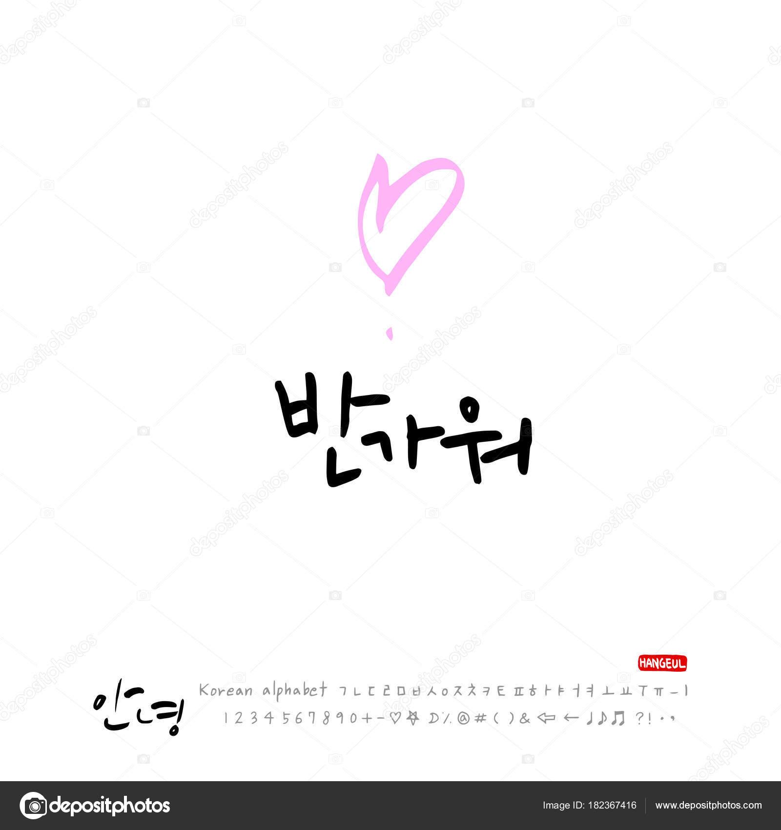 Handgeschriebene Kalligraphie Schöne Koreanisch Gruß Hallo