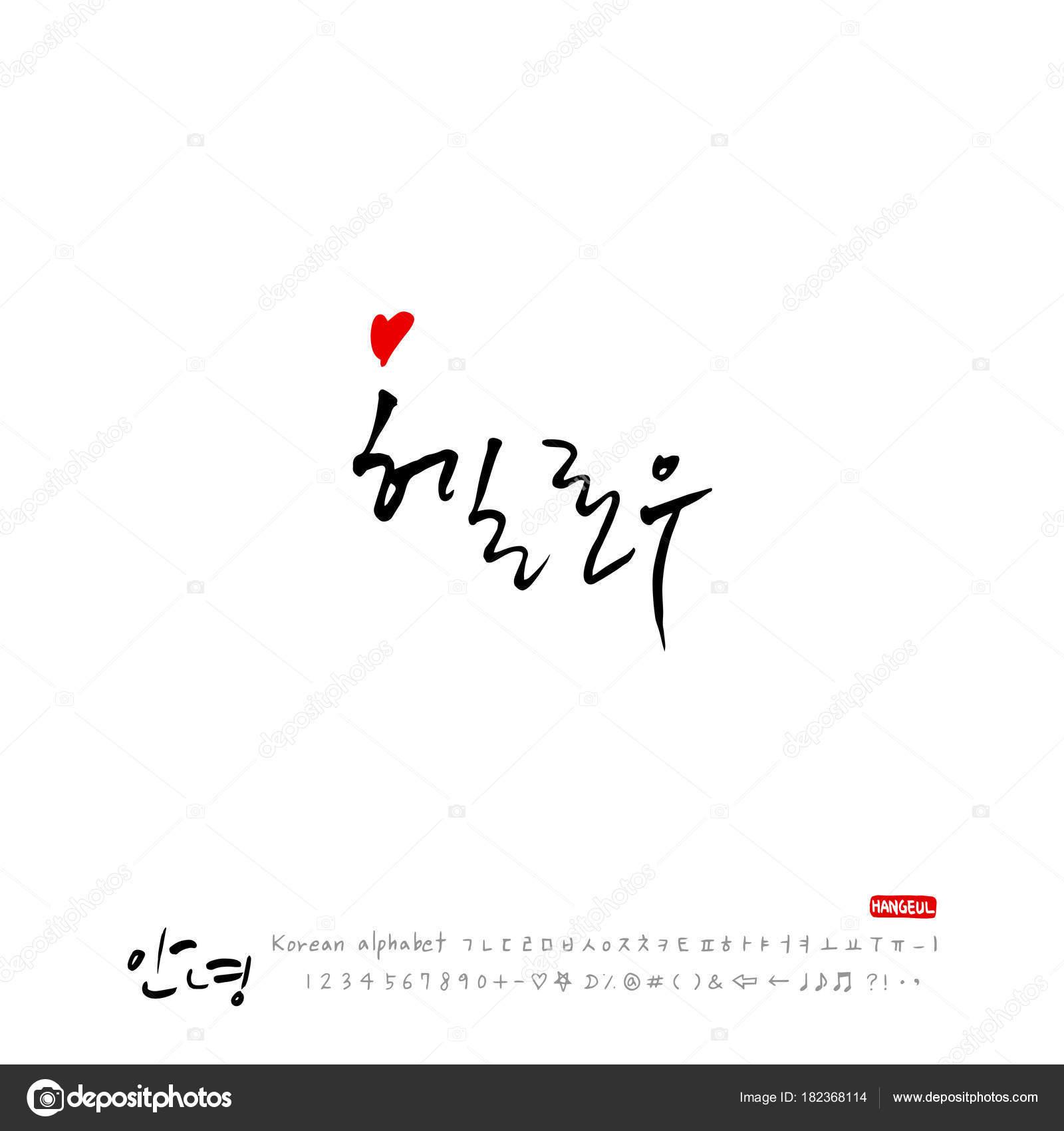 Handwritten calligraphy beautiful korean greeting hello vector handwritten calligraphy beautiful korean greeting hello vector stock vector m4hsunfo