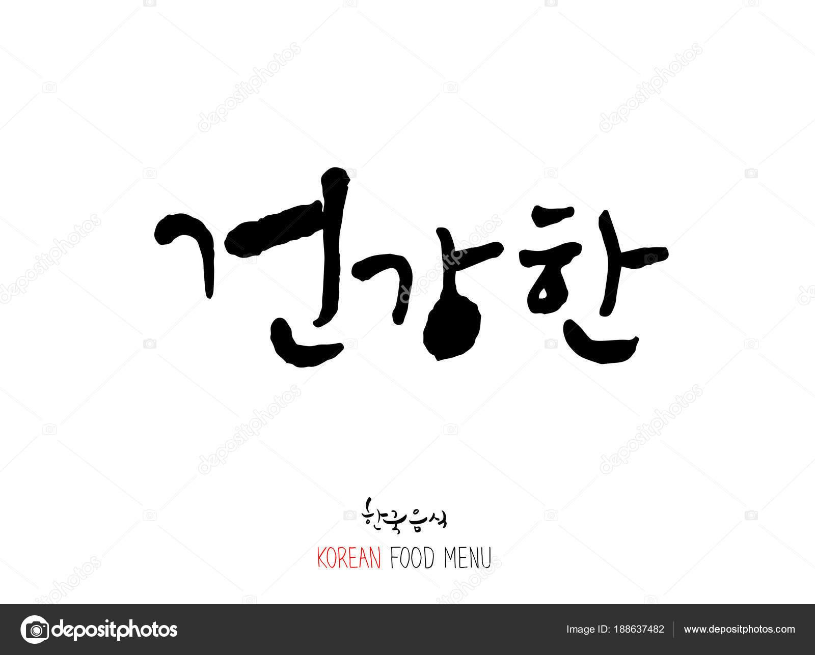 韓国語 お食事をお楽しみください おいしい味覚表現 ストックベクター