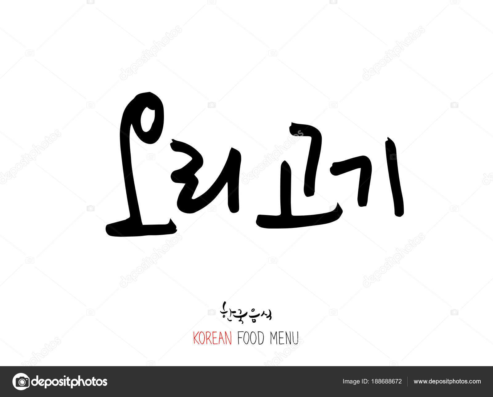korean language type meat barbecue grill handwritten calligraphy Bibimbap Korean Food korean language type meat barbecue grill handwritten calligraphy korean meat stock vector