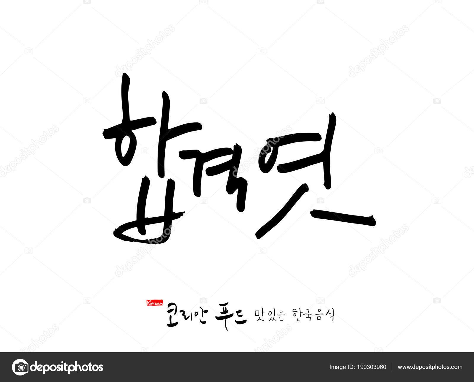 korean language korean traditional food name korean food vector Korean Food Clip Art korean language korean traditional food name korean food vector stock vector