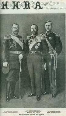 Nicolas II, George V and Albert I in russian newspaper dated 28th August 1914