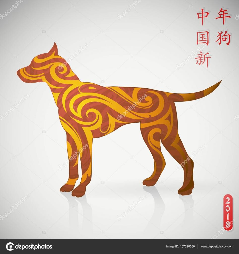 Símbolo de Horóscopo chino año nuevo 2018 perro — Vector de stock