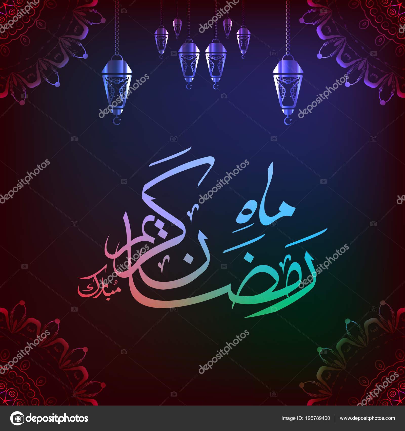 Ramadan Mubarak Calligraphy Dark Colour Abstract Background