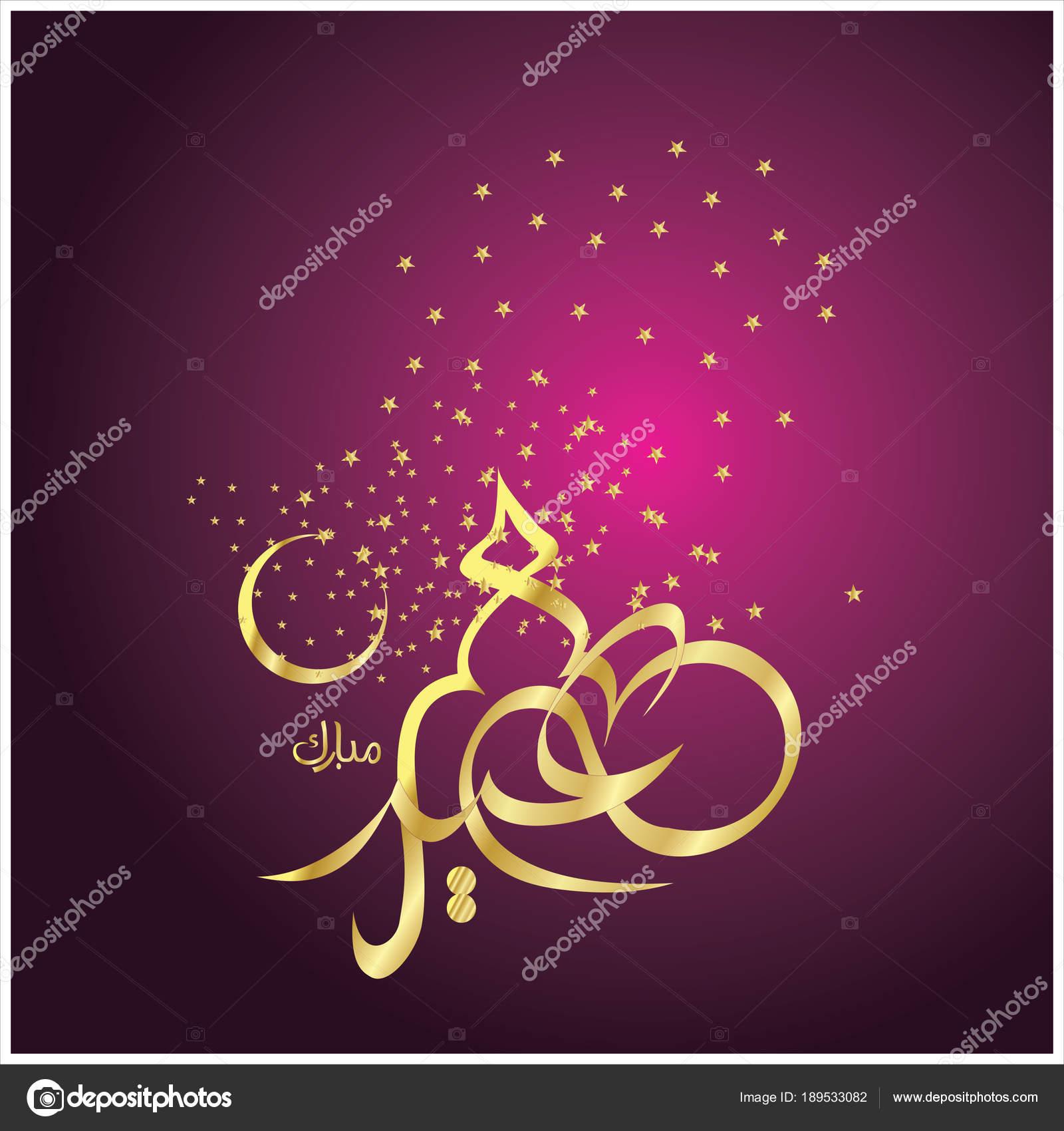 Happy Eid Mubarak Arabic Calligraphy Greeting Card Muslim