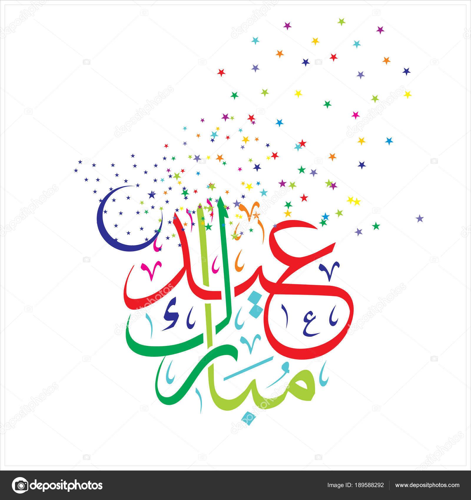 Happy Eid Mubarak Arabic Calligraphy Greeting Card Muslim Celebrating Festival Stock Photo Image By C Tajdarshah 189588292