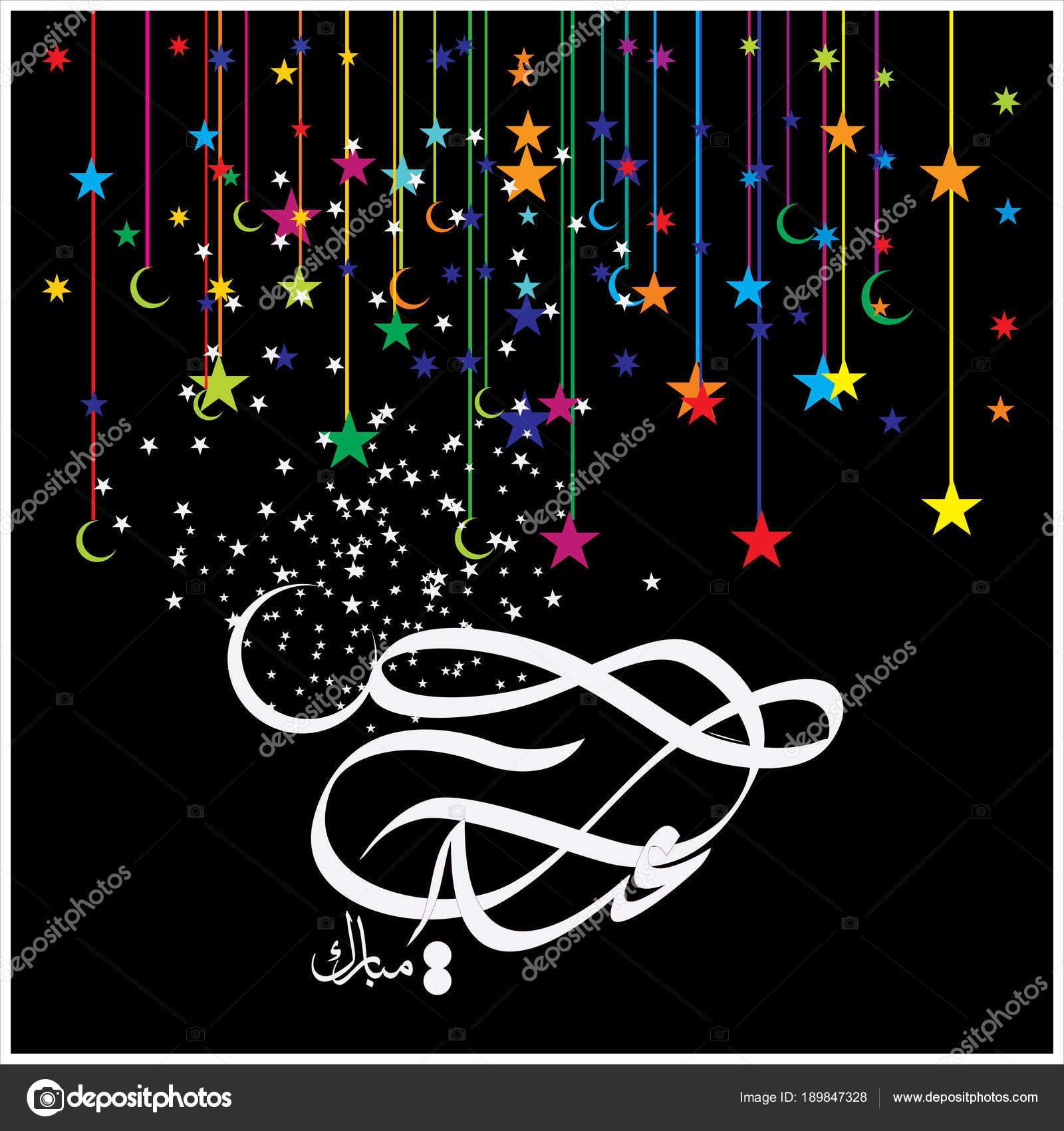 Happy eid mubarak arabic calligraphy greeting card muslim happy eid mubarak arabic calligraphy greeting card muslim celebrating festival stock photo m4hsunfo