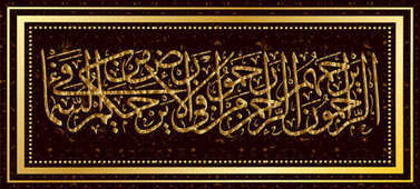 Islamic calligraphy Hadith, the Hadith means: the merciful servant, Allah will show no mercy. clip art vector