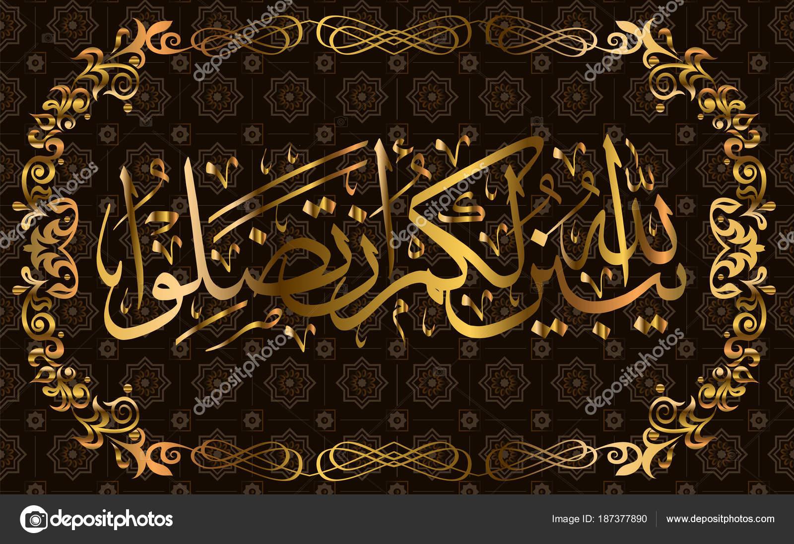 Calligraphy quranic ayat | Arabic calligraphy Quran Surah 4