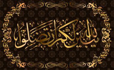 """Картина, постер, плакат, фотообои """"кораном арабской каллиграфии сура 4 и ниса, женщины, 176 аятов, означает, что аллах разъясняет вам, чтобы вы не впали в заблуждение. поистине, аллах о всякой вещи знающ! ."""", артикул 187377890"""