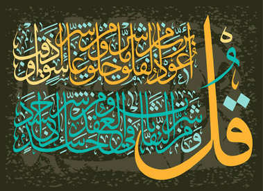 Islamic CALLIGRAPHY them the Quran Surah 113 al Falaq the Dawn ayah 1-5. For registration of Muslim holidays.