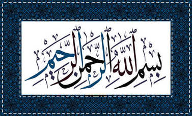 Arabic and islamic calligraphy of basmala traditional and modern islamic art can be used in many topic like ramadan.Translation- Basmala - In the name of God, the Most Gracious, the Most Merciful