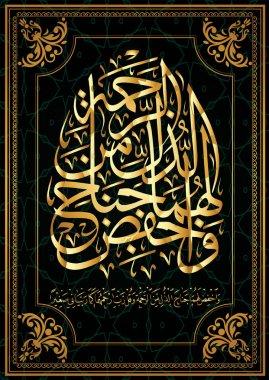 Arabic colligraphy of Koran 17 sura AL Isra ayat 24. Pills