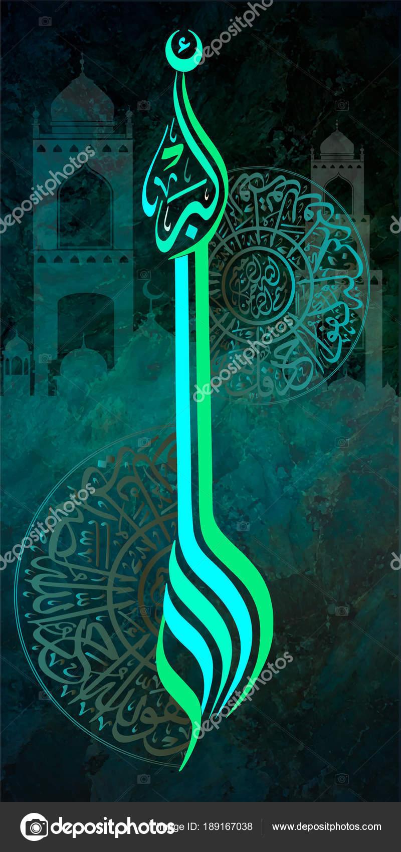 Allah Akbar Musique islamic calligraphy allahu akbar — stock vector © zamir222333 #189167038