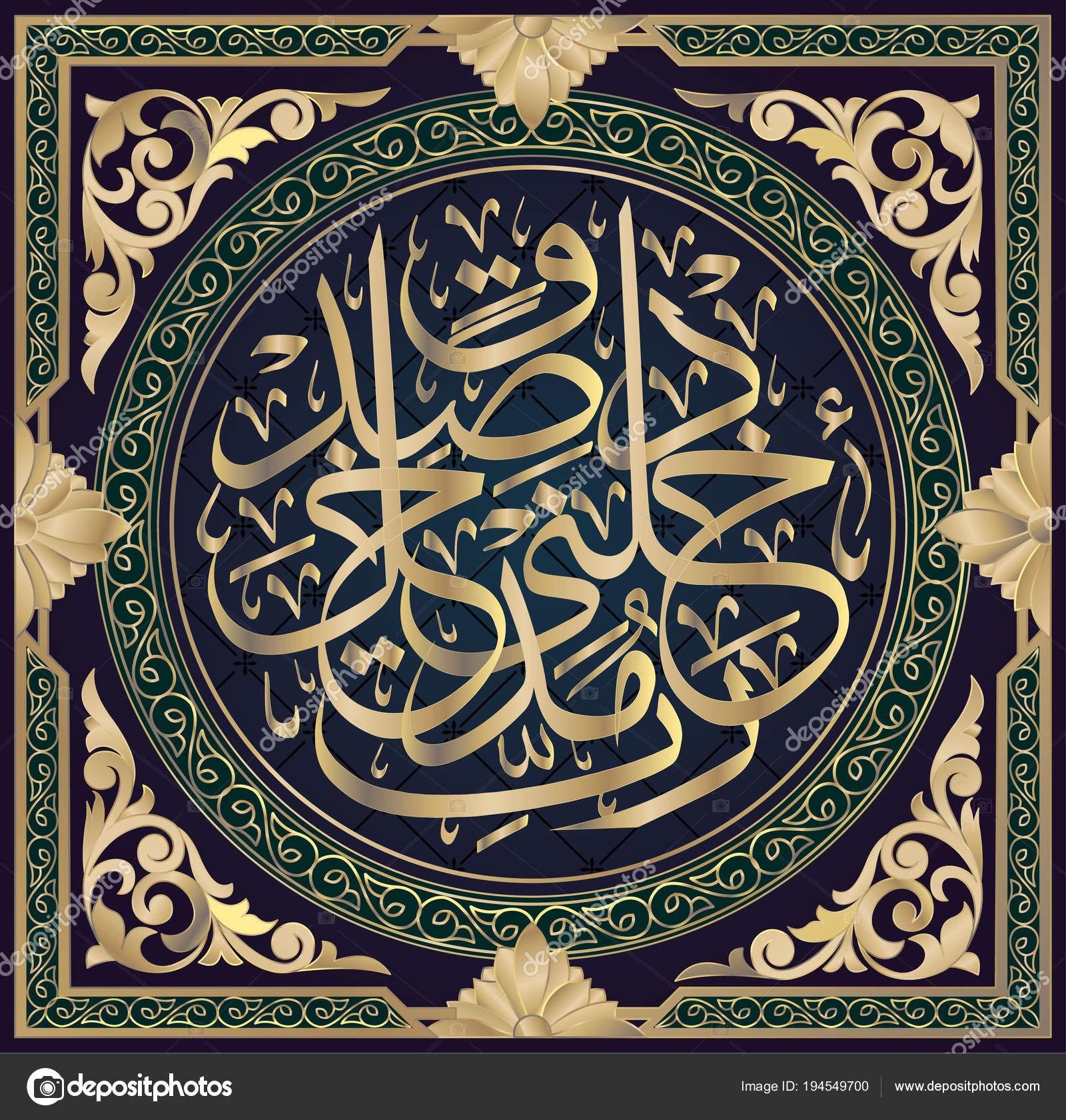 Image result for Surah al isra calligraphy