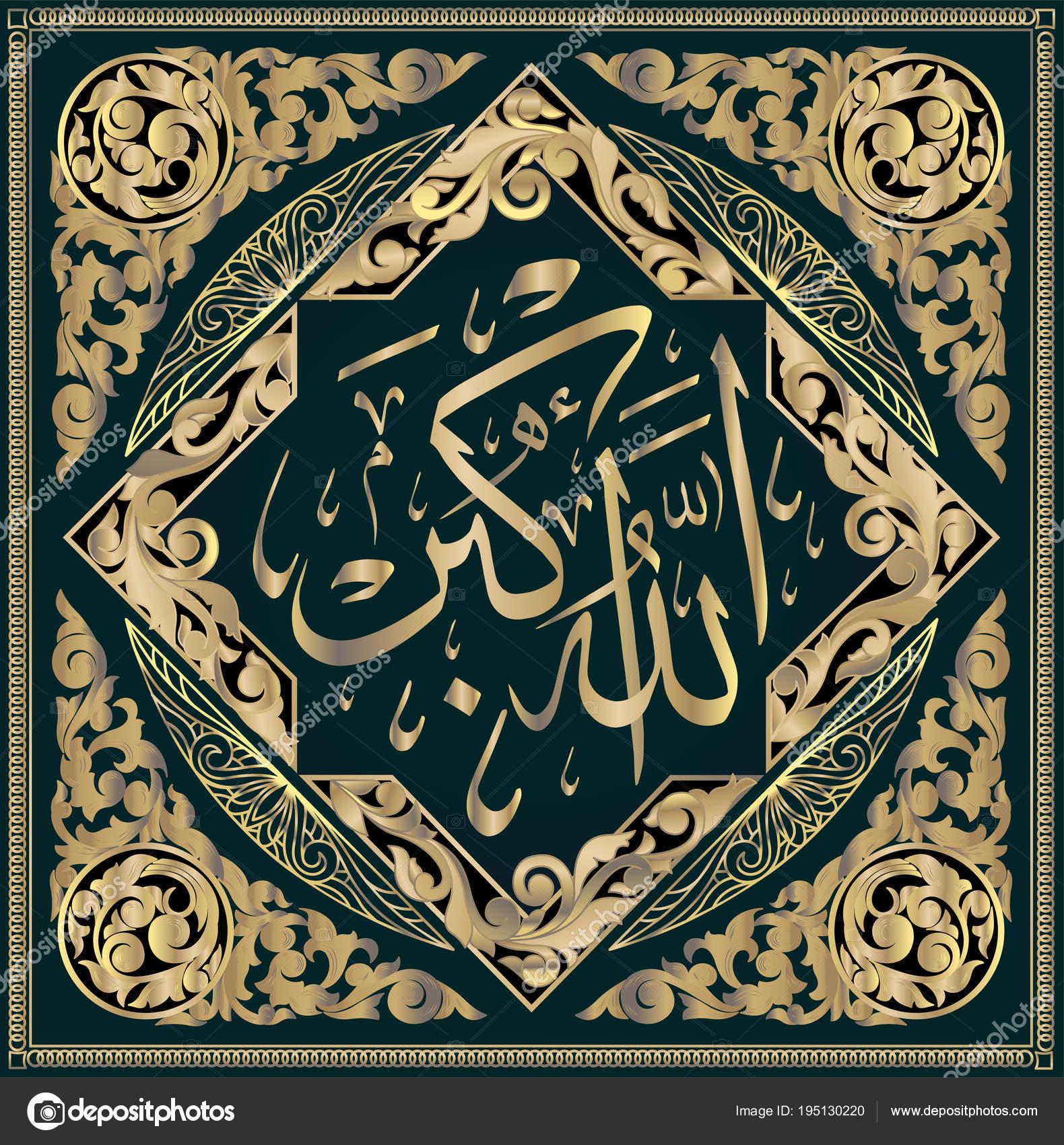 Islamische Kalligraphie Allahu Akbar Bedeutet Allah Ist Gross