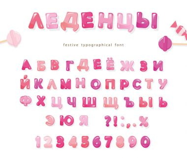 Cyrillic candy font. Glossy pink letters and numbers. Sweets for girls.