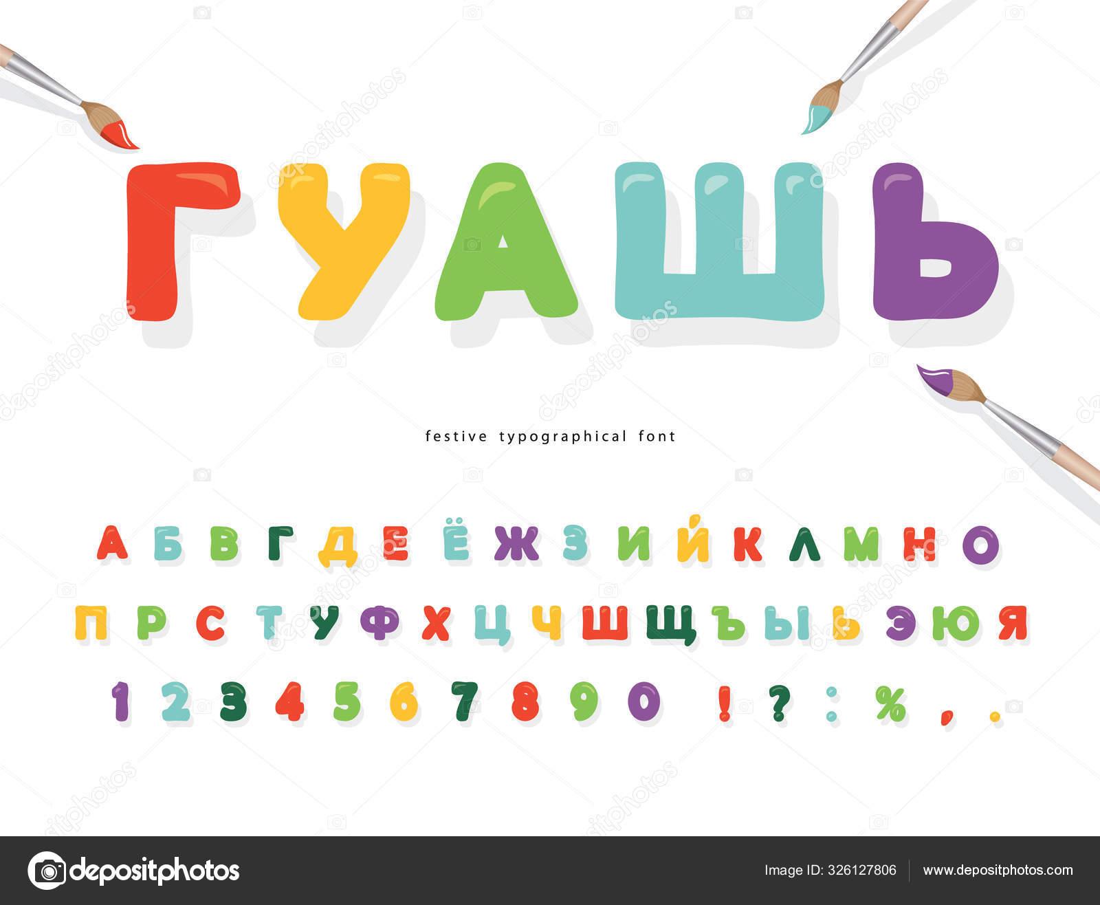 gouachefarbe kyrillische schrift für kinderdesign