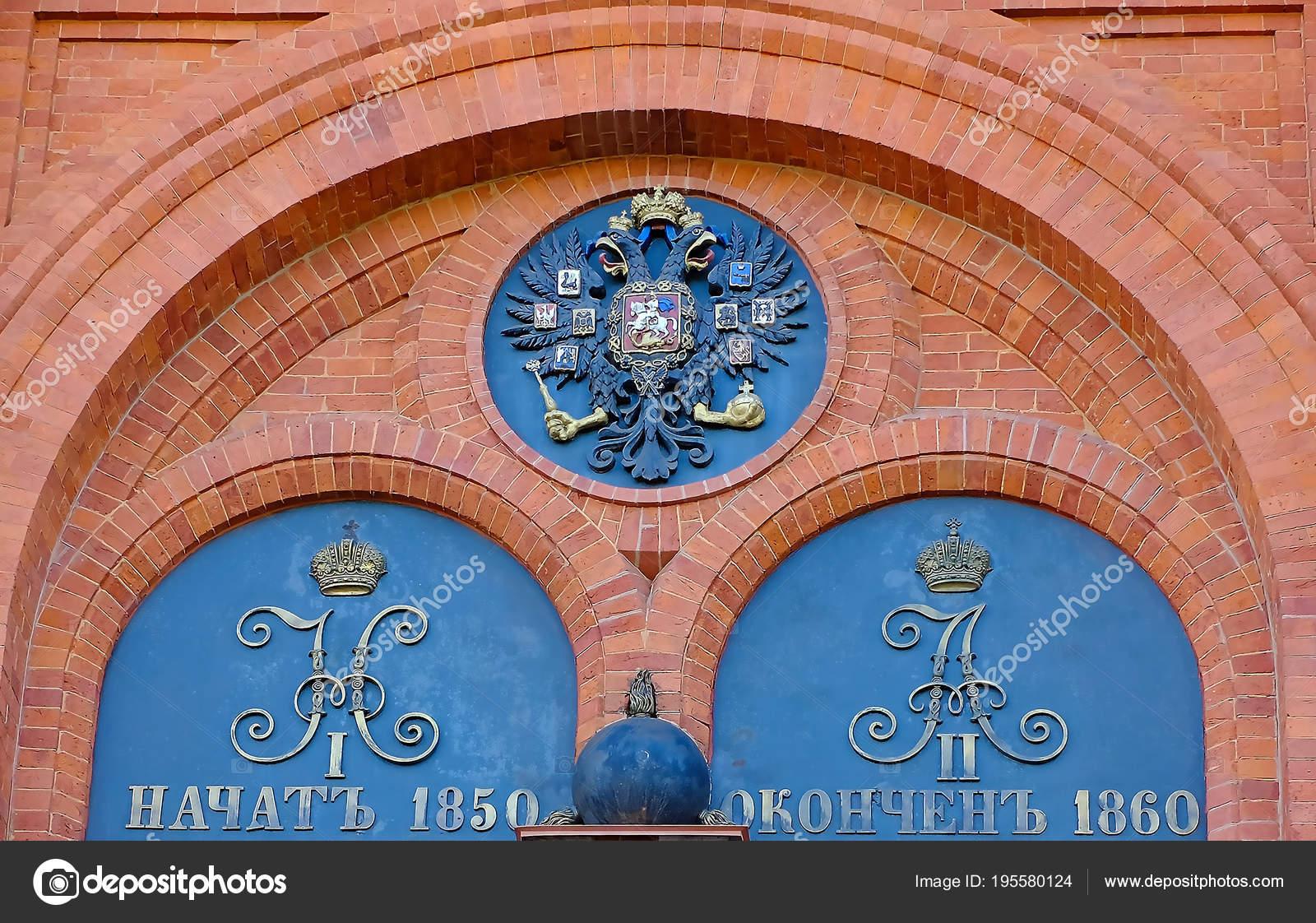 Details van de decoratie van de bakstenen muur wapen van rusland de