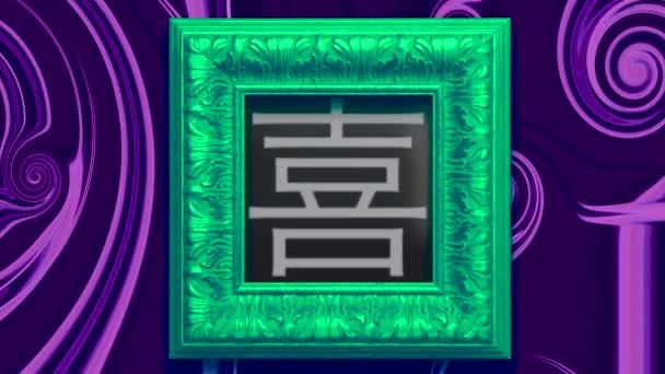 znaky japonského snímku abstrakt